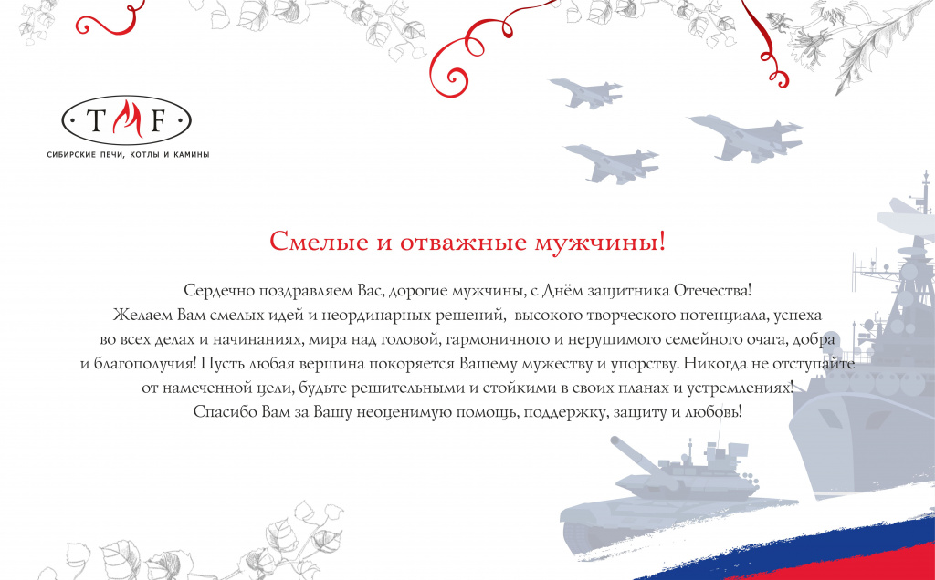 Поздравление с 23 февраля от ТМФ.jpg