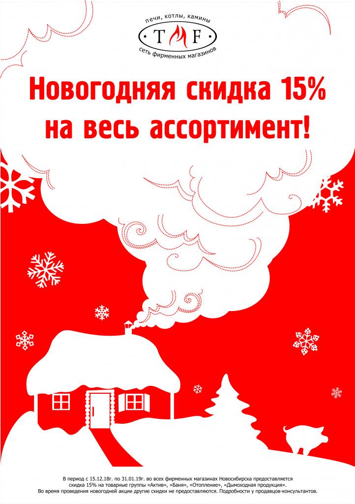 Акция -15% TMF