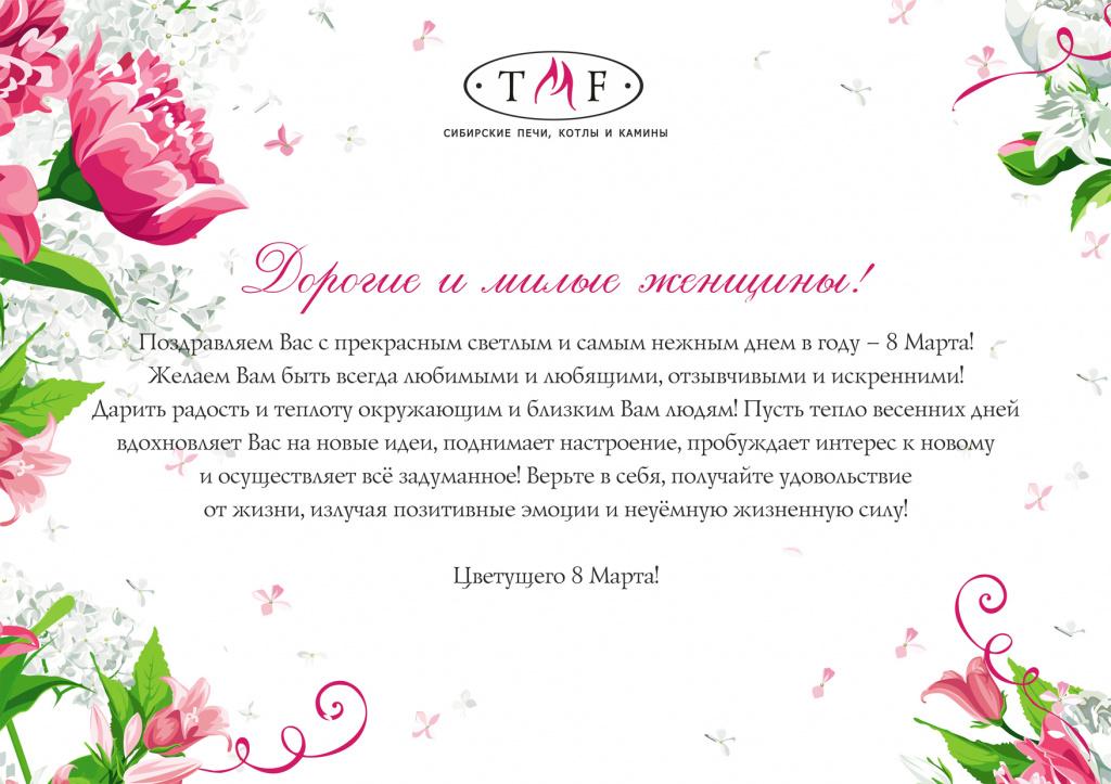 поздравление-с-8-марта-от-TMF-(2).jpg